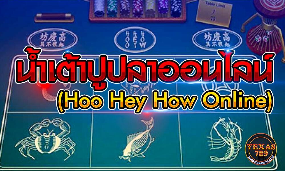 น้ำเต้าปูปลาออนไลน์ Hoo Hey How