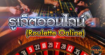 รูเล็ตออนไลน์ Roulette online