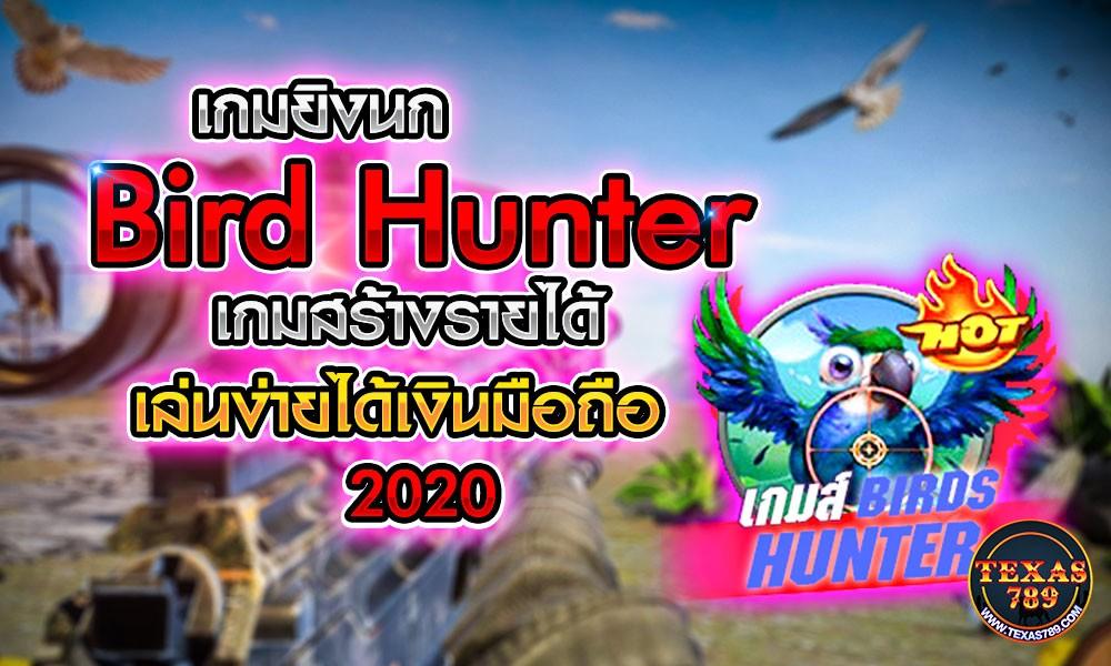 เกมยิงนก-Bird-Hunter-เกมสร้างรายได้-เล่นง่ายได้เงินมือถือ-2020