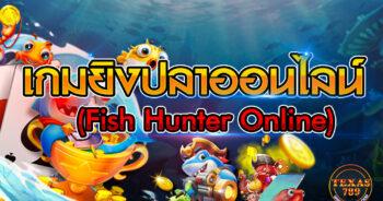 เกมยิงปลาออนไลน์ Fish Hunter online