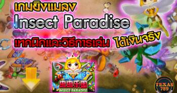 เกมยิงแมลง-Insect-Paradise-เทคนิคและวิธีการเล่น-ได้เงินจริง