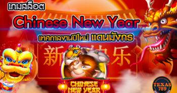 เกมสล็อต Chinese New Year เทศกาลงานปีใหม่ แดนมังกร