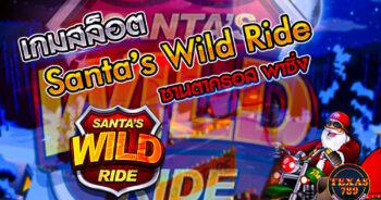 เกมสล็อต Santa's Wild Ride ซานตาครอส พาซิ่ง