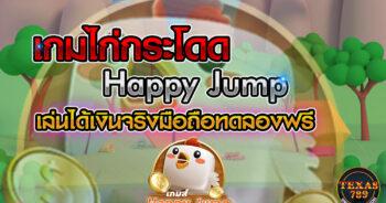 เกมไก่กระโดด-Happy-Jump-เล่นได้เงินจริงมือถือทดลองฟรี