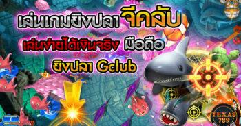 เล่นเกมยิงปลาจีคลับ-เล่นง่ายได้เงินจริงมือถือ-ยิงปลา-Gclub