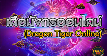 เสือมังกรออนไลน์ Dragon tiger online