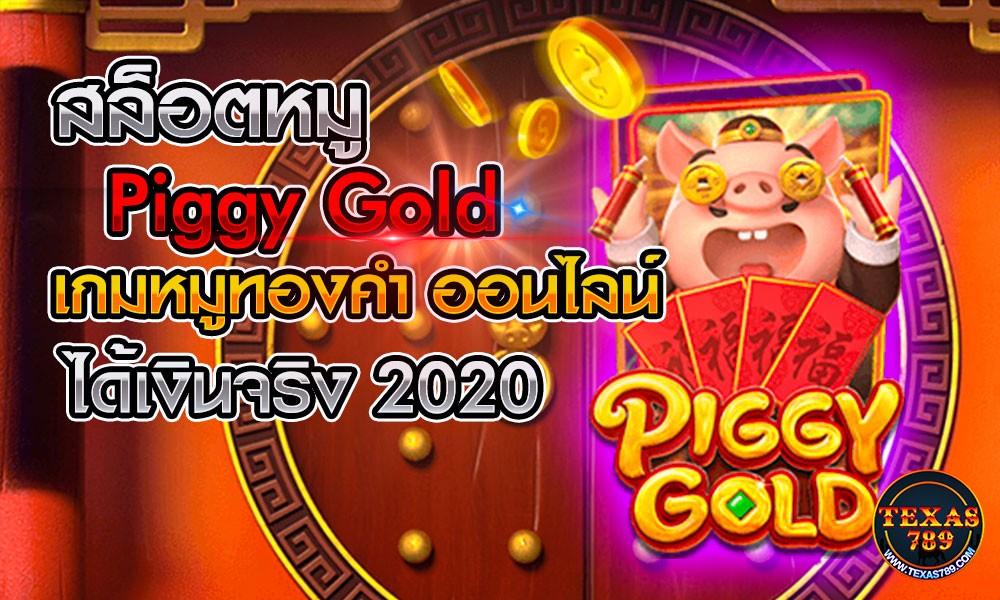 สล็อตหมู Piggy Gold เกมหมูทองคำ ออนไลน์ ได้เงินจริง 2020