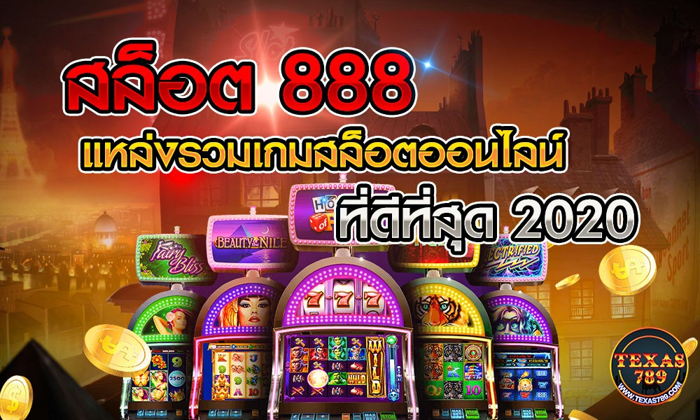 สล็อต 888 แหล่งรวมเกมสล็อตออนไลน์ ที่ดีที่สุด 2020