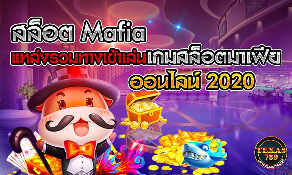 สล็อต Mafia แหล่งรวมทางเข้าเล่นเกมสล็อตมาเฟีย ออนไลน์ 2020