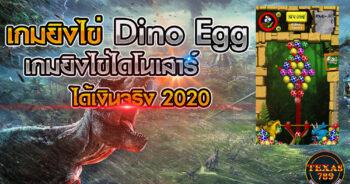 เกมยิงไข่ Dino Egg เกมยิงไข่ไดโนเสาร์ ได้เงินจริง 2020