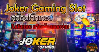 Joker Gaming Slot สล๊อตโจ๊กเกอร์ โบนัสเยอะ แจ็คพ๊อตแตกง่าย