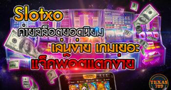 Slotxo ค่ายสล็อตยอดนิยม เล่นง่าย เกมเยอะ แจ็คพ๊อตแตกง่าย