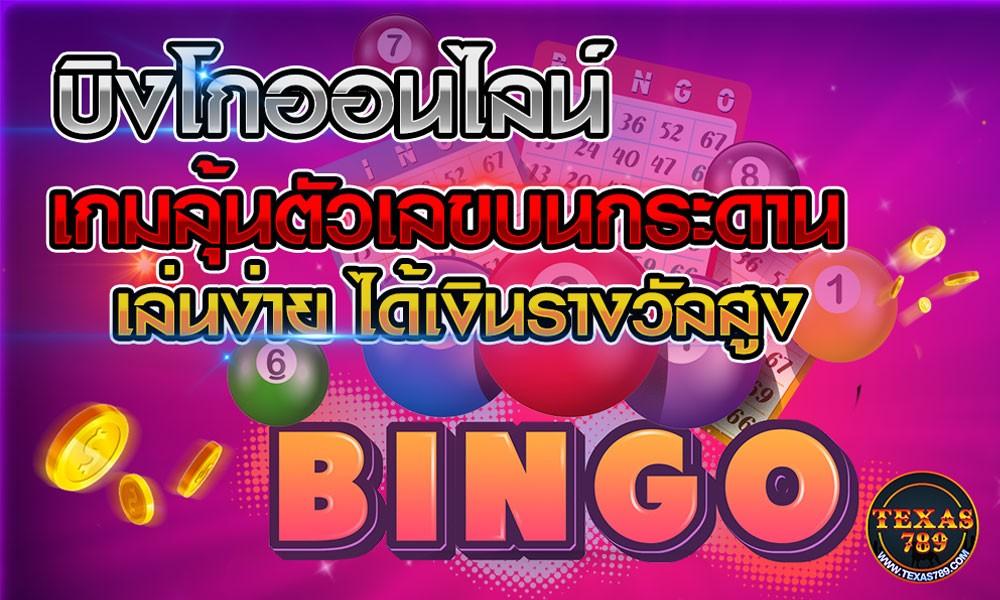 บิงโกออนไลน์ เกมลุ้นตัวเลขบนกระดาน เล่นง่าย ได้เงินรางวัลสูง