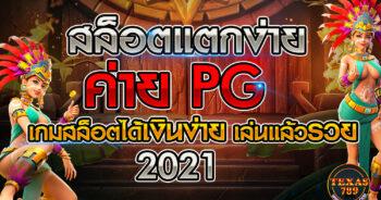 สล็อตแตกง่าย ค่ายพีจี เกมสล็อตได้่เงินง่าย เล่นแล้วรวย 2021