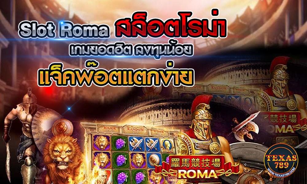 Slot Roma สล็อตโรม่า เกมยอดฮิต ลงทุนน้อย แจ็คพ๊อตแตกง่าย