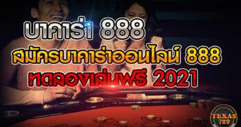 บาคาร่า 888 สมัครบาคาร่าออนไลน์ 888 ทดลองเล่นฟรี 2021