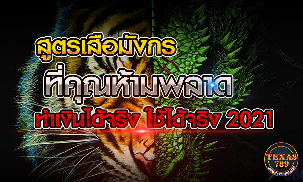 สูตรเสือมังกร ที่คุณห้ามพลาด ทำเงินได้จริง ใช้ได้จริง 2021
