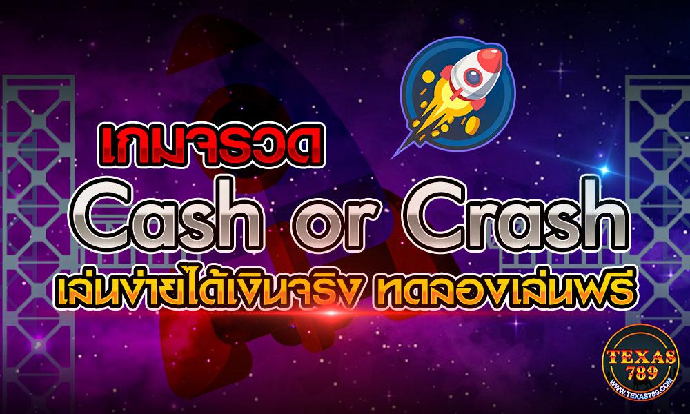 เกมจรวด Cash or Crash เล่นง่ายได้เงินจริง ทดลองเล่นฟรี