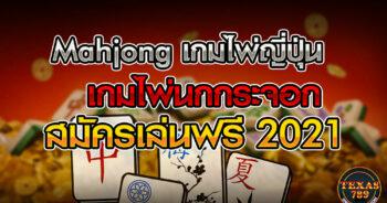 เกมไพ่นกกระจอก Mahjong เกมไพ่ญี่ปุ่น สมัครเล่นฟรี 2021