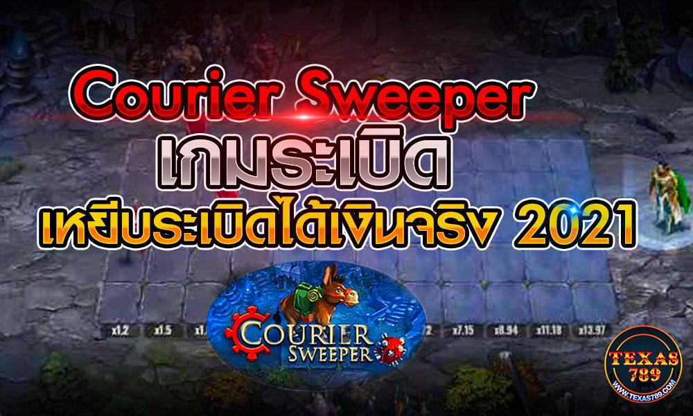 Courier Sweeper เกมระเบิด เหยีบระเบิดได้เงินจริง 2021
