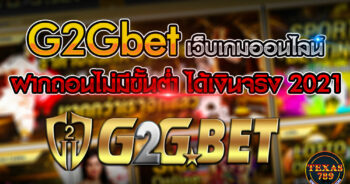 G2Gbet เว็บเกมออนไลน์ ฝากถอนไม่มีขั้นต่ำ ได้เงินจริง 2021
