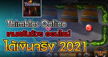 Thimbles Online เกมสลับถ้วย ออนไลน์ ได้เงินจริง 2021
