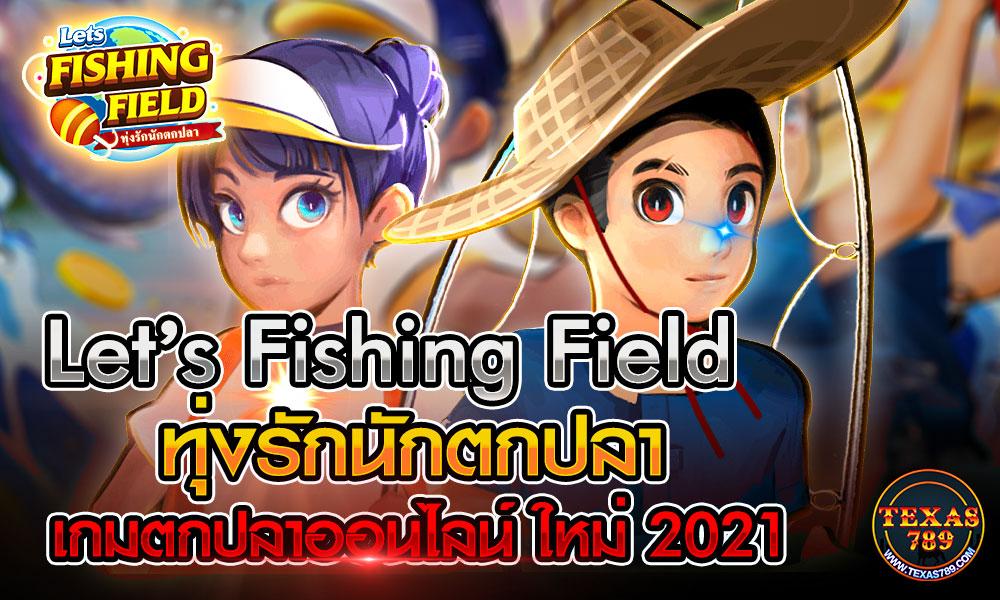 Let's Fishing Field ทุ่งรักนักตกปลา เกมตกปลาออนไลน์ ใหม่ 2021