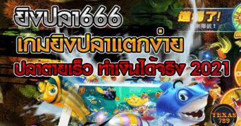 ยิงปลา666 เกมยิงปลาแตกง่าย ปลาตายเร็ว ทำเงินได้จริง 2021