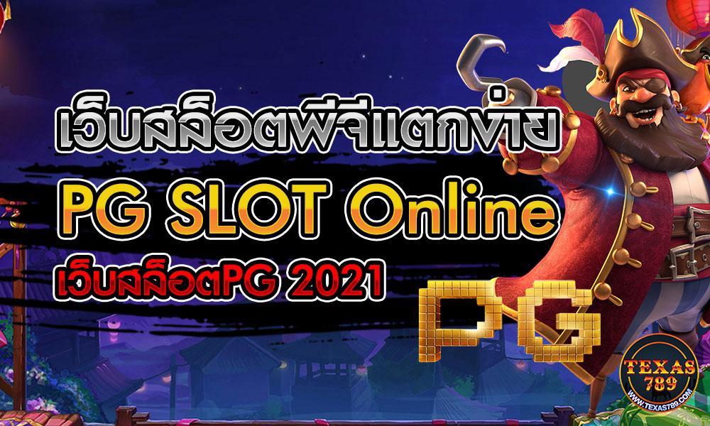 เว็บสล็อตพีจีแตกง่าย PG SLOT Online เว็บสล็อตPG 2021