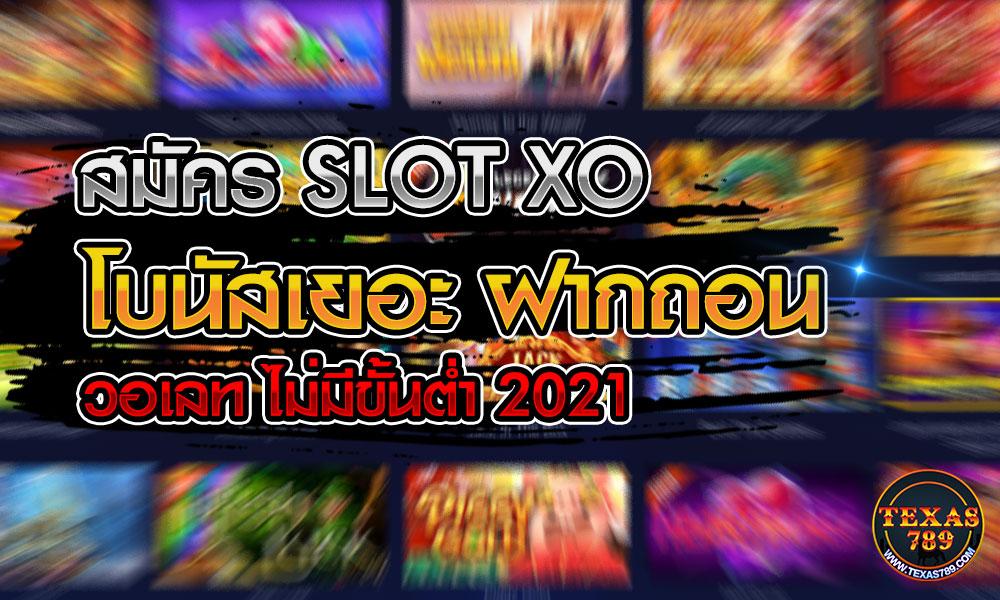 สมัคร SLOT XO โบนัสเยอะ ฝากถอน วอเลท ไม่มีขั้นต่ำ 2021