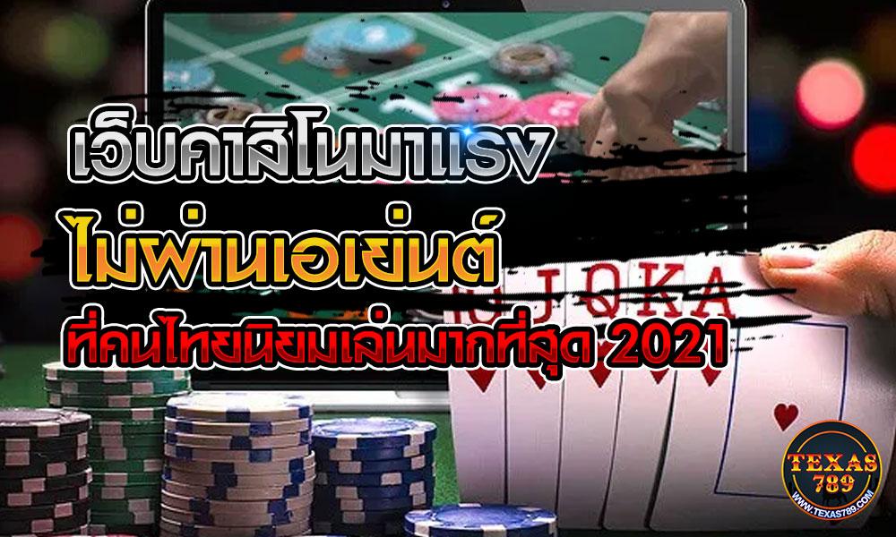 เว็บคาสิโนมาแรง ไม่ผ่านเอเย่นต์ ที่คนไทยนิยมเล่นมากที่สุด 2021