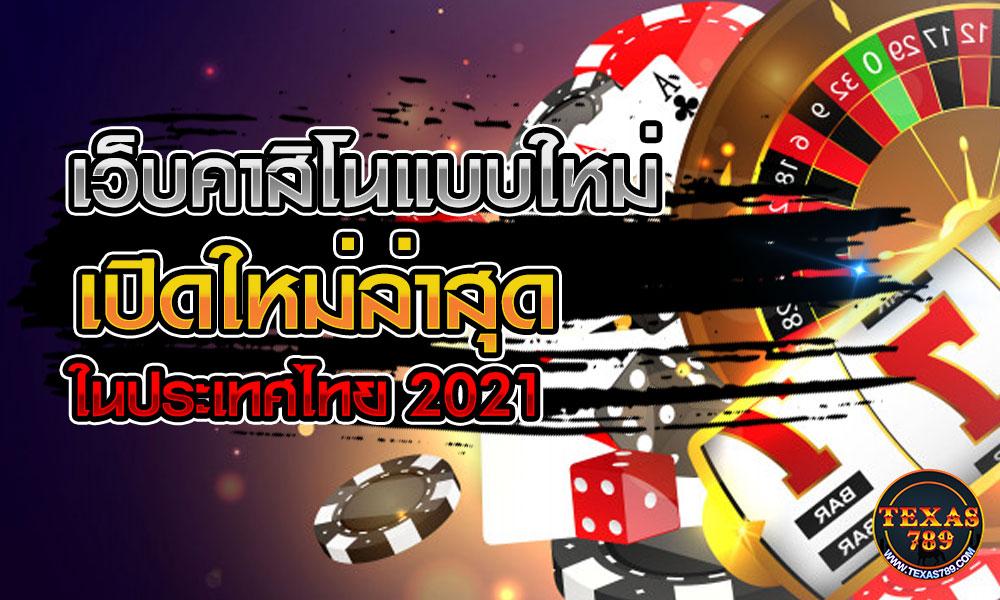 เว็บคาสิโนแบบใหม่ เปิดใหม่ล่าสุด ในประเทศไทย 2021