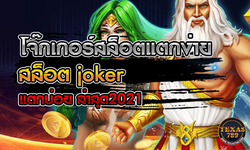 โจ๊กเกอร์สล็อตแตกง่าย สล็อต joker แตกบ่อย ล่าสุด2021